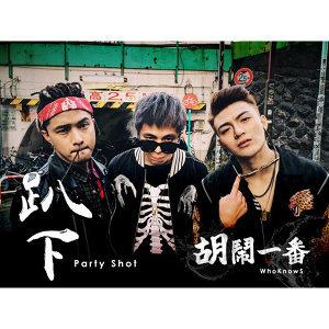 新潮華語rap&edm