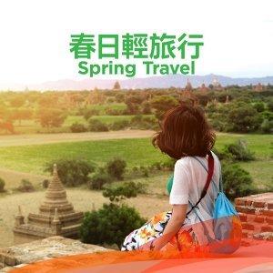 古典樂章:春日輕旅行 Spring Travel