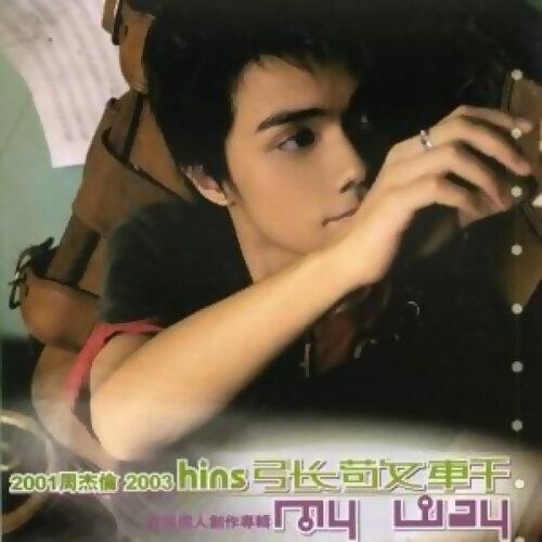 張敬軒 (Hins Cheung) - 全部歌曲