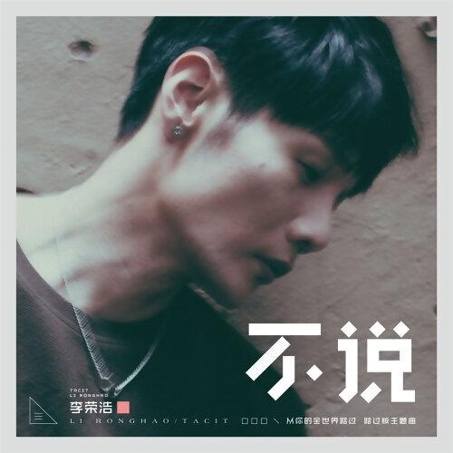 台灣爽樂團-關於遺憾的歌
