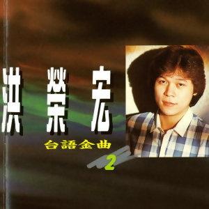 洪榮宏 (Jung Hung) - 洪榮宏台語金曲2