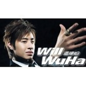 潘瑋柏-Wu Ha