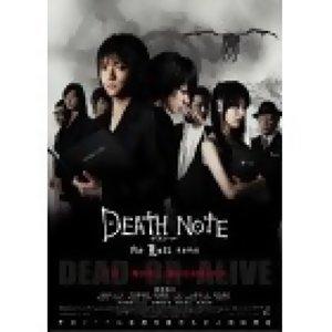 死亡筆記本1