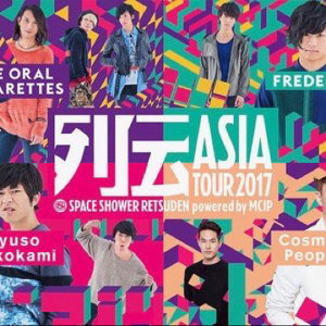 SPACE SHOWER 列傳 ASIA TOUR FINAL