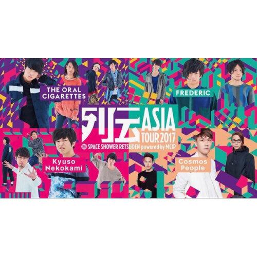 SPACE SHOWER 列傳 ASIA TOUR FINAL