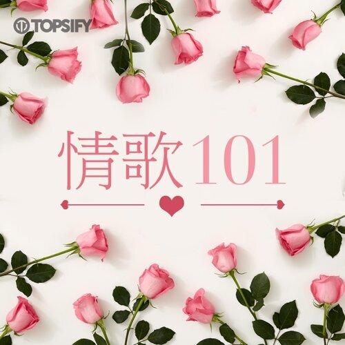 情歌101