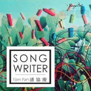 Songwriter:潘協慶