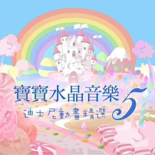 寶寶水晶音樂 - 寶寶水晶音樂5/迪士尼動畫精選