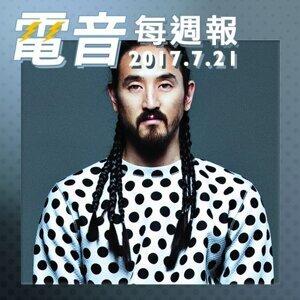 電音每週報(2017/7/21更新)