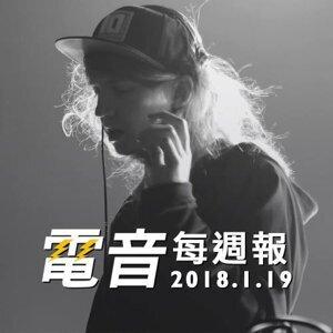 電音每週報(2018/1/19更新)