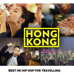 🇭🇰走。去香港:粵語嘻哈帶路🎙