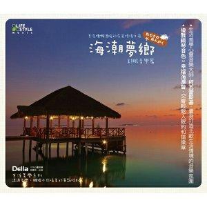 Della生活美學系列 - 海潮夢鄉 - 舒眠音樂篇
