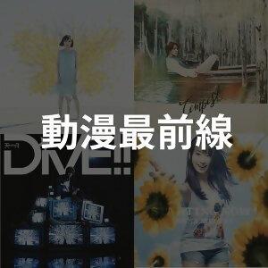 動漫迷必備 : 人氣動畫歌曲(1/30更新)