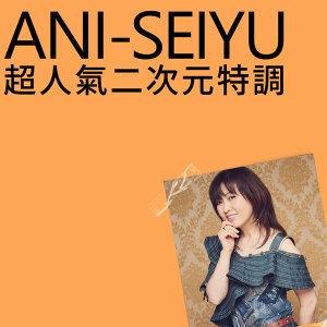 ANI-SEIYU 超人氣二次元特調:守護心靈最前線