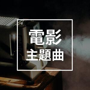 嚴選 20 : 西洋電影歌曲 (02/01更新)