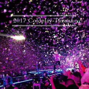 Coldplay 酷玩樂團 2017台灣場回憶歌單