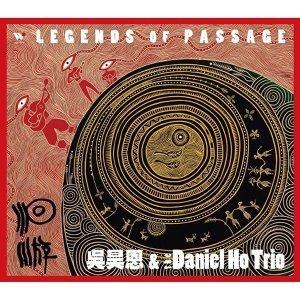 吳昊恩+The Daniel Ho Trio - 洄游