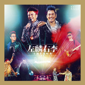 Because you listened to 一個人飛 - Live In Hong Kong / 2013