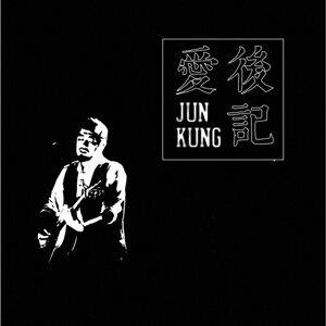 恭碩良 (Jun Kung)
