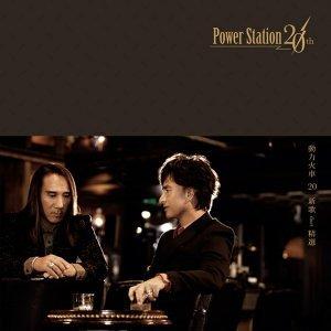 動力火車 (Power Station), 閻奕格 - 20 新歌duet精選