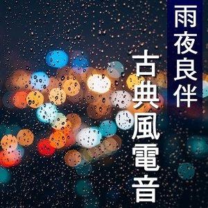 雨夜良伴古典風電音