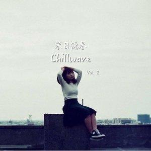 末日詠春必聽輕電音(Chillwave Vol. 2)
