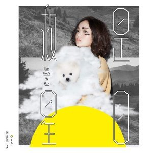 徐佳瑩「是日救星」巡迴演唱會 暖身歌單