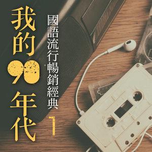 流行4度c - 我的90年代 / 國語流行暢銷經典 1