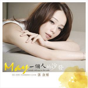 孫淑媚 (May sun) - 一個人的沙發