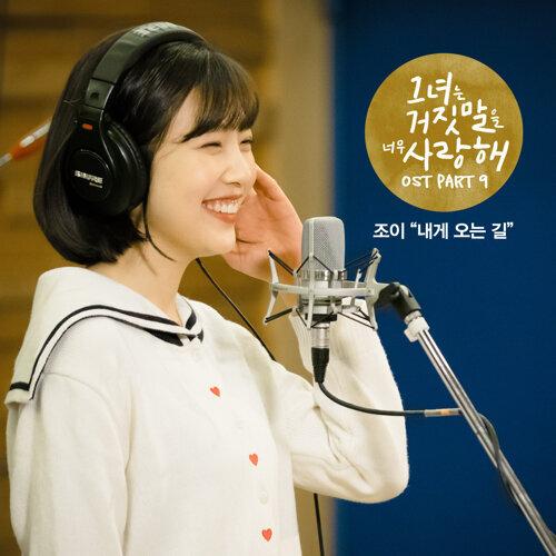 她愛上了我的謊 韓劇原聲帶 更新至Part 9