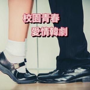 那些校園青春的浪漫韓劇!