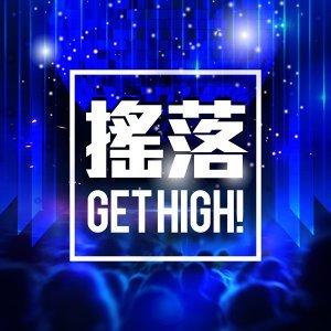 搖落Get High! 這歌可以唷!