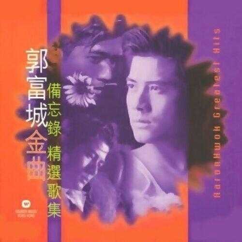 廣東電音舞曲