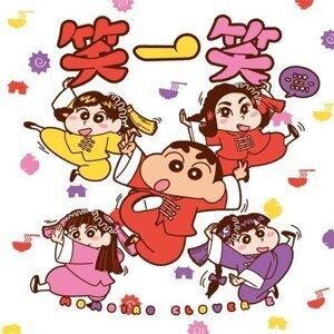 和蠟筆小新一起加入春日部防衛隊!