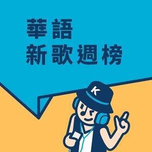 KKBOX華語新歌排行榜 (4/14-4/20)