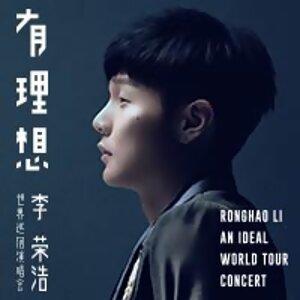 李荣浩《有理想》世界巡回演唱会2017 新加坡站