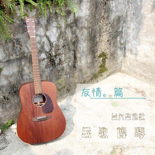 台大吉他社‧民歌傳情【友情篇】
