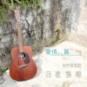 台大吉他社‧民歌傳情【愛情篇】