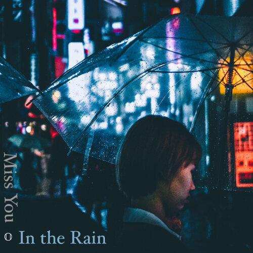 下雨天,想你了☔️ Miss you in the Rain(不定期更新)#雨天