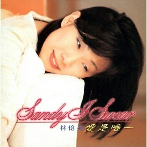 林憶蓮 (Sandy Lam) - I Swear (愛是唯一)