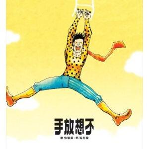 Tataco-中文歌