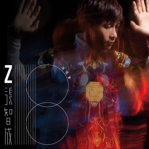 張智成《18》演唱會 暖身複習歌單!