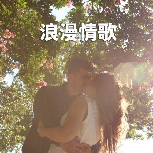 點一首浪漫情歌送給你