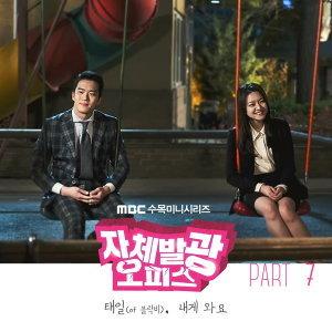 自體發光辦公室 韓劇原聲帶 更新至Part 7