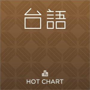 台語人氣日榜 Top 100