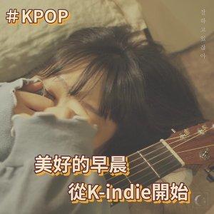 美好的早晨,從K-indie開始!