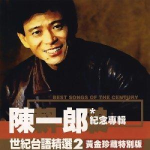 陳一郎 - 世紀台語精選輯 (2) - 陳一郎紀念專輯