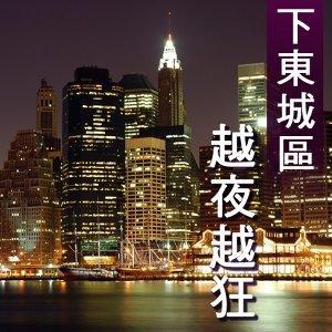 電愛紐約 - 下東城區越夜越狂