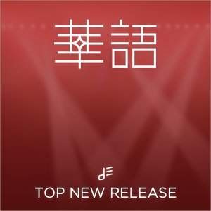 Mandarin New Release Top 100