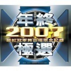 2007年終極選